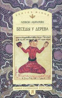 Абрамян, Левон  - Беседы у дерева