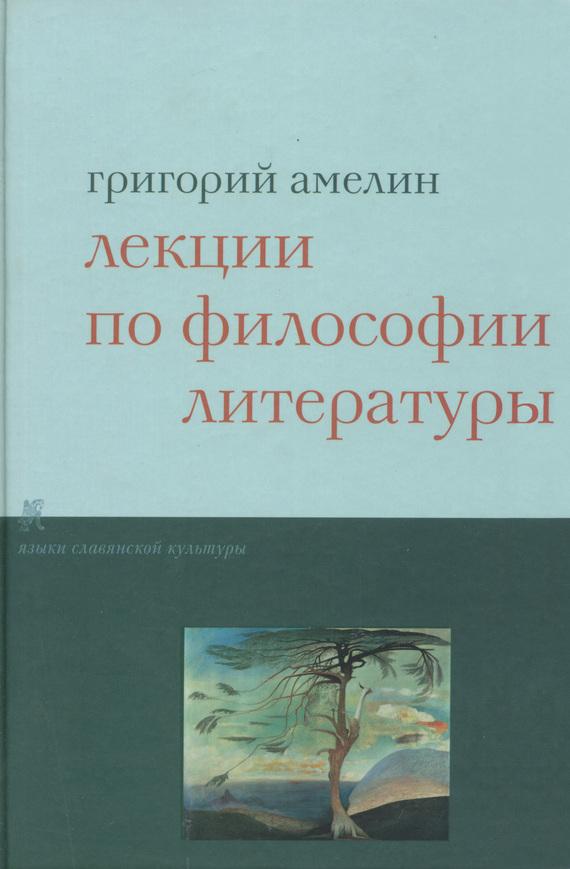 Григорий Амелин Лекции по философии литературы коллектив авторов лекции по философии