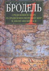 Бродель, Фернан  - Средиземное море и средиземноморский мир в эпоху Филиппа II. Часть 1. Роль среды