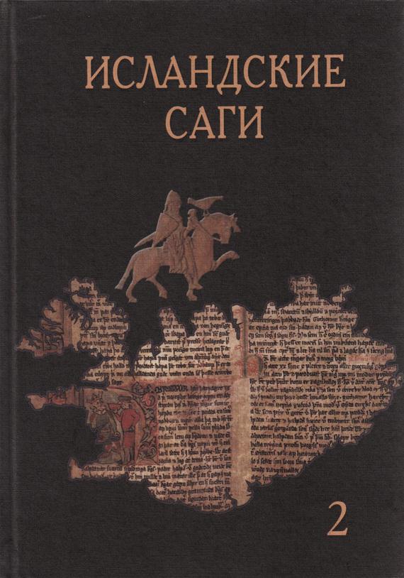 Отсутствует Исландские саги. Том 2 отсутствует евангелие на церковно славянском языке