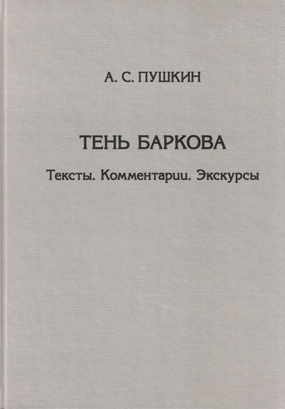 Александр Пушкин Тень Баркова. Тексты. Комментарии. Экскурсы