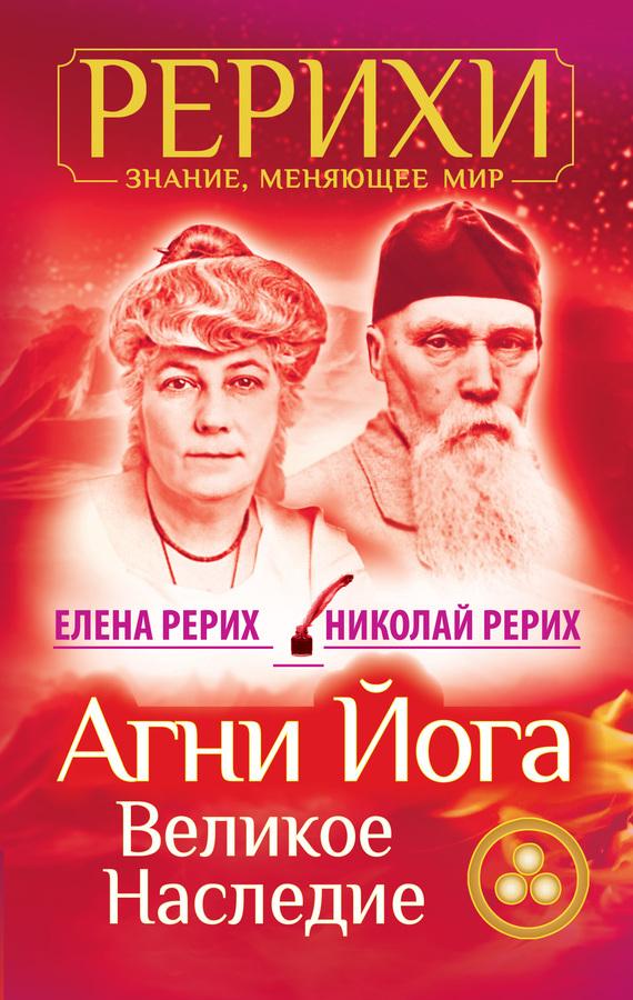 Елена Рерих Агни Йога. Великое наследие (сборник) рерих н агни йога