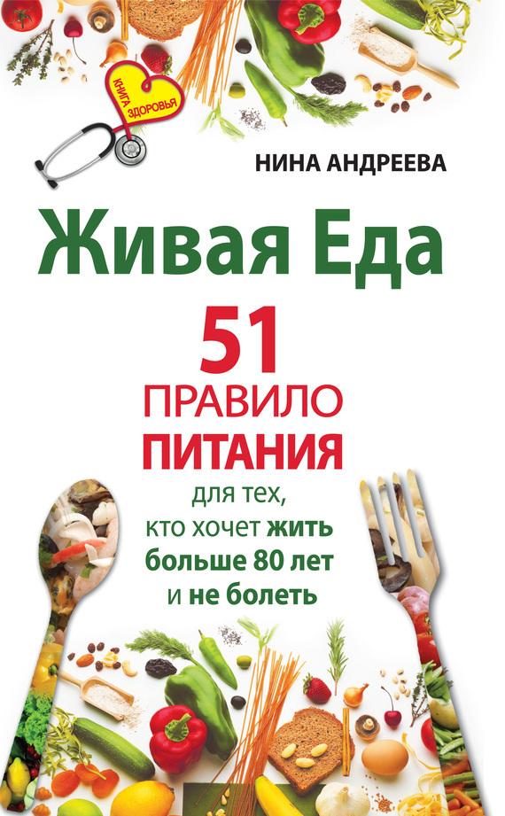 Нина Андреева бесплатно