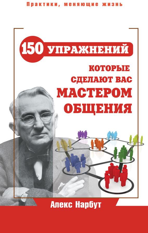 Обложка книги Карнеги: 150 упражнений, которые сделают вас мастером общения, автор Нарбут, Алекс