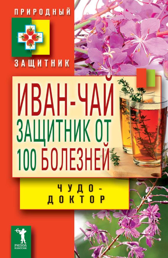 В. Б. Зайцев Иван-чай. Защитник от 100 болезней в какой аптеке г горловка донецкая обл можно купить иван чай