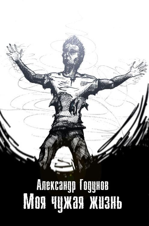 Александр Годунов Моя чужая жизнь (сборник)