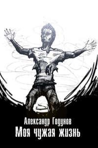 Годунов, Александр  - Моя чужая жизнь (сборник)