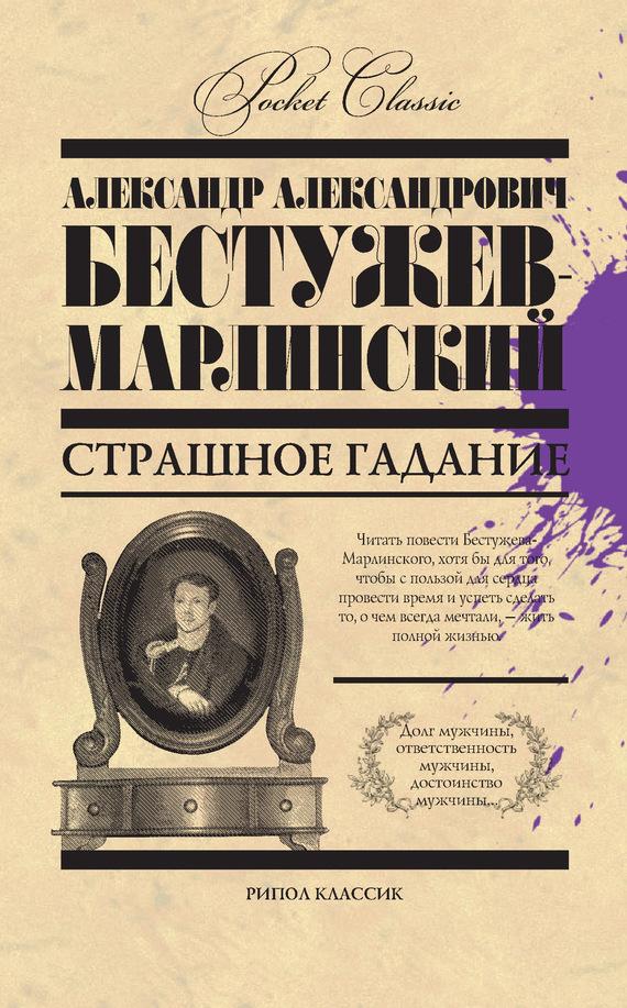 бесплатно книгу Александр Бестужев-Марлинский скачать с сайта