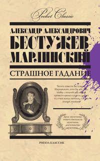 Бестужев-Марлинский, Александр  - Страшное гадание (сборник)