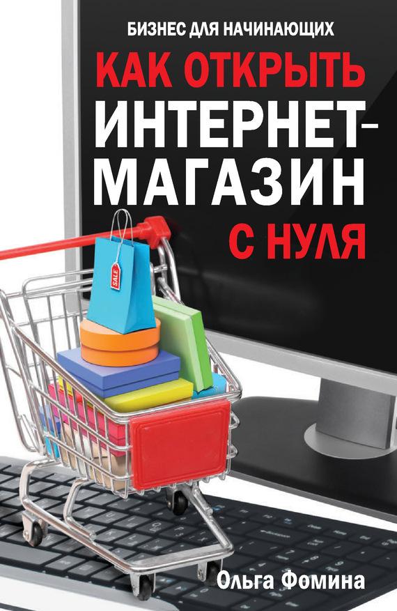Ольга Фомина Как открыть интернет-магазин с нуля
