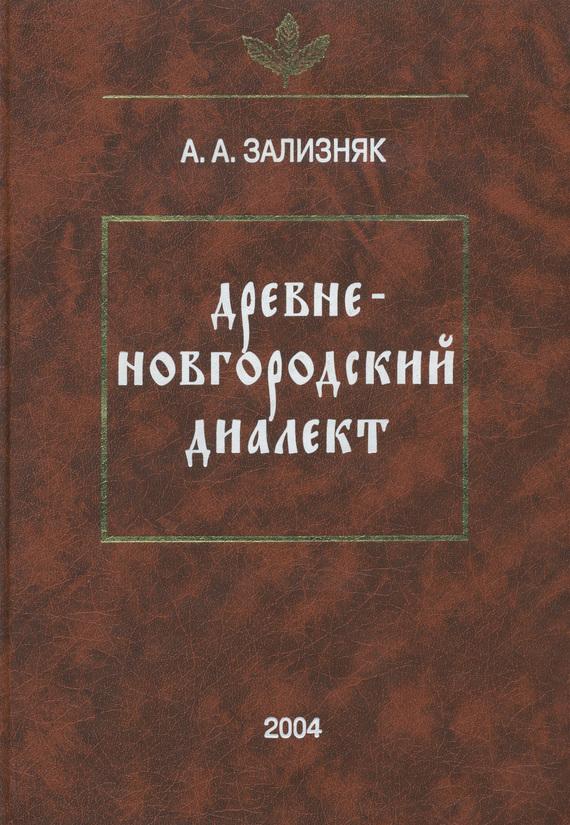 А. А. Зализняк Древненовгородский диалект