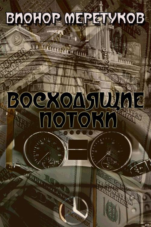 Вионор Меретуков Восходящие потоки и о или роман с переодеванием