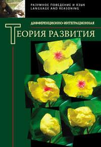 статей, Сборник  - Дифференционно-интеграционная теория развития