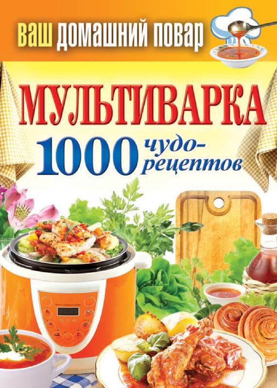 Сергей Кашин - Мультиварка. 1000 чудо-рецептов