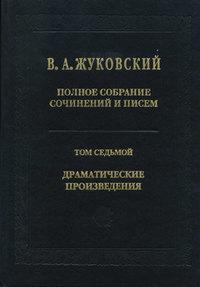 Жуковский, Василий  - Полное собрание сочинений и писем. Том 7. Драматические произведения