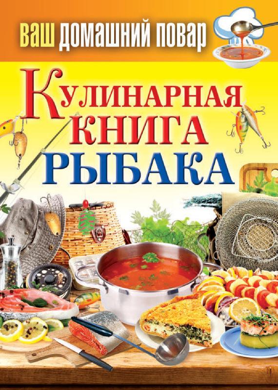 Отсутствует Кулинарная книга рыбака отсутствует большая кулинарная книга