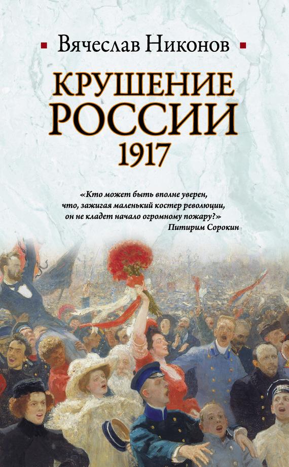 Вячеслав Никонов - Крушение России. 1917