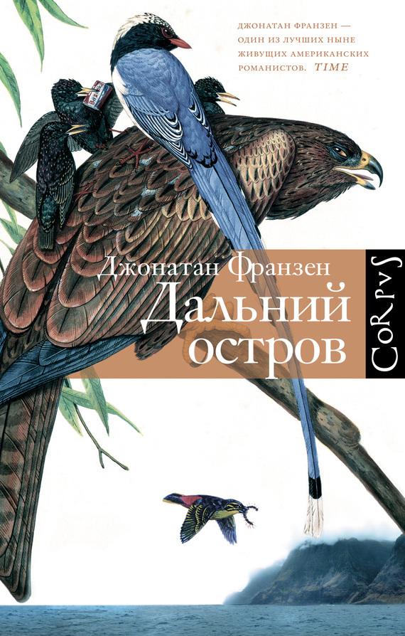Обложка книги Дальний остров, автор Франзен, Джонатан