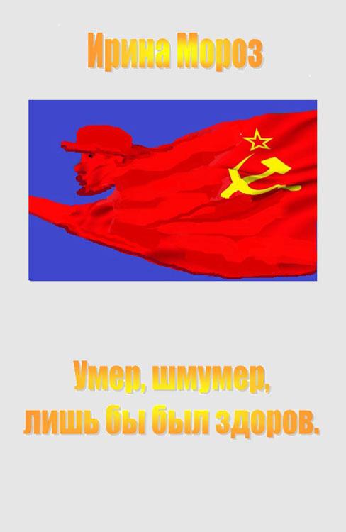 Ирина Мороз бесплатно