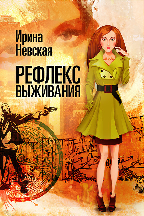 Ирина Невская Рефлекс выживания комлев и ковыль