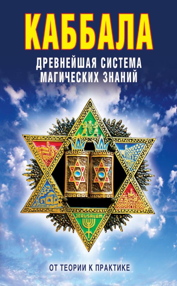 В. Б. Зайцев Каббала: Древнейшая система магических знаний. От теории к практике каббала