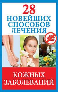 Голицына, Полина  - 28 новейших способов лечения кожных заболеваний