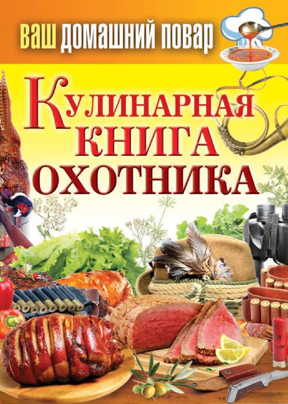 Отсутствует Кулинарная книга охотника