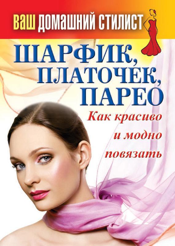 Сергей Кашин - Шарфик, платочек, парео. Как красиво и модно повязать