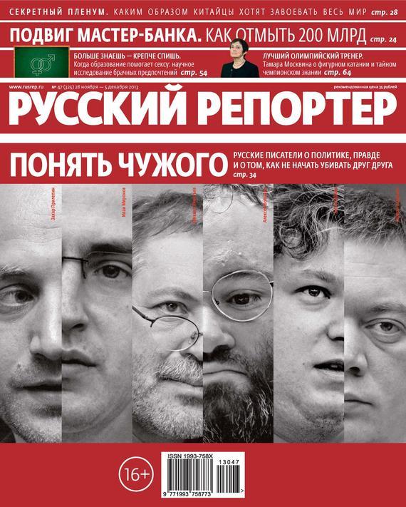 Отсутствует Русский Репортер №47/2013 русский репортер 27 2013