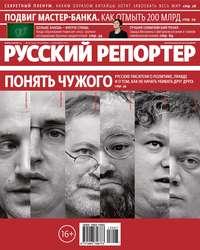 - Русский Репортер №47/2013