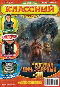 - Классный журнал №46/2013