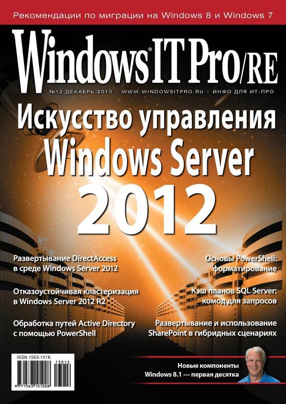 Открытые системы Windows IT Pro/RE №12/2013 программирование для microsoft windows 8 6 е издание