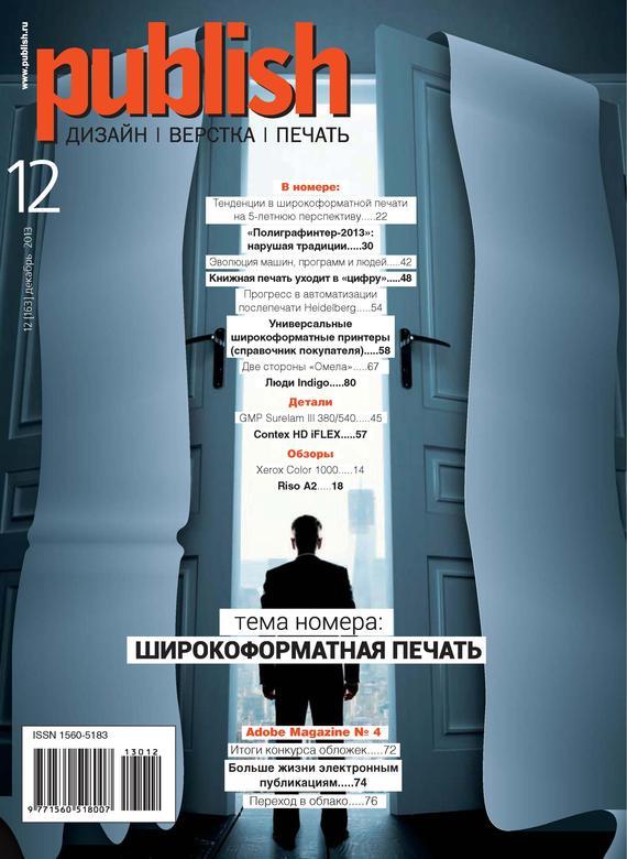 Открытые системы Журнал Publish №12/2013 открытые системы журнал publish 03 2014