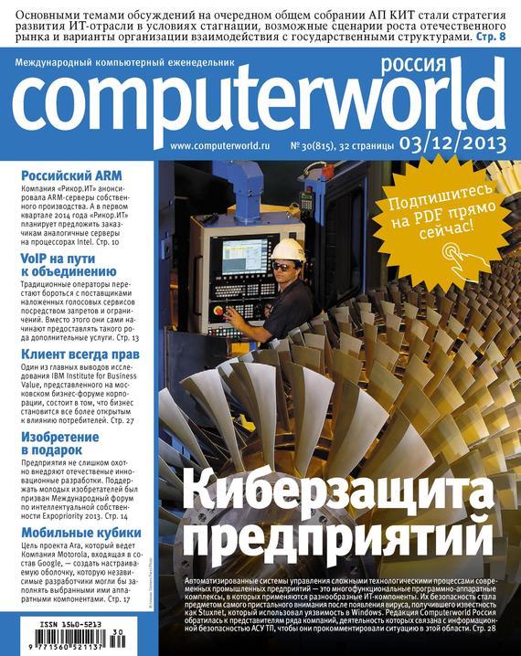 Открытые системы Журнал Computerworld Россия №30/2013 открытые системы журнал computerworld россия 10 2011