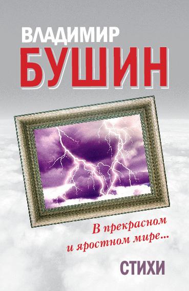 Владимир Бушин В прекрасном и яростном мире… Стихи книги эксмо от калуги до кенигсберга фронтовой дневник