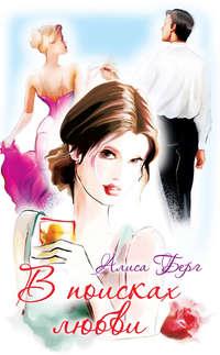 Берг, Алиса  - В поисках любви