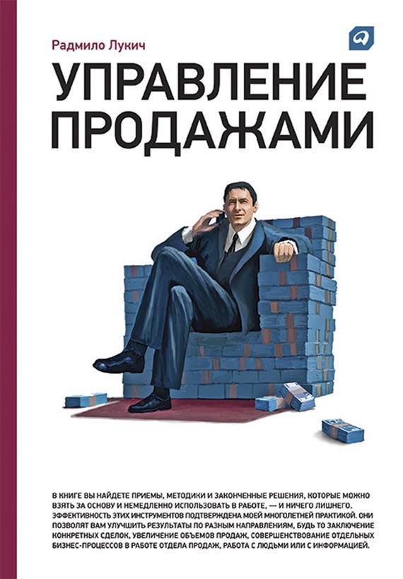 Радмило Лукич Управление продажами детство лидера