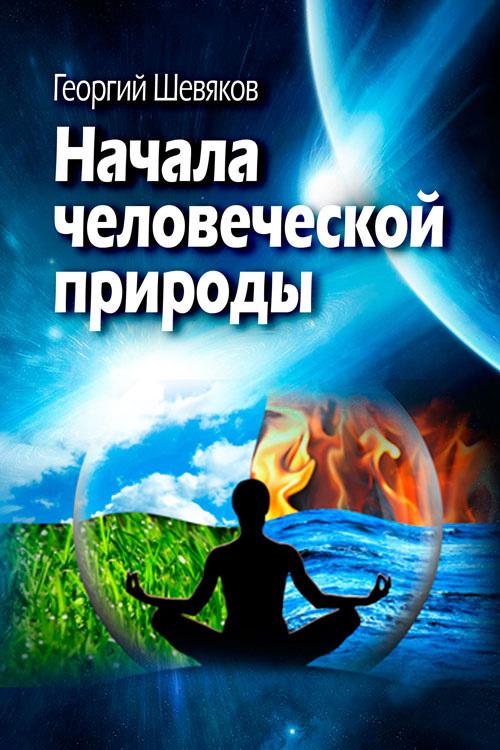 Обложка книги Начала человеческой природы, автор Шевяков, Георгий