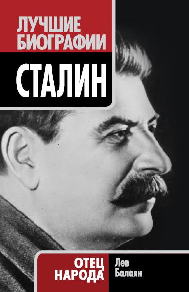 Лев Балаян Сталин. Отец народа упреждающий удар сталина 25 июня глупость или агрессия