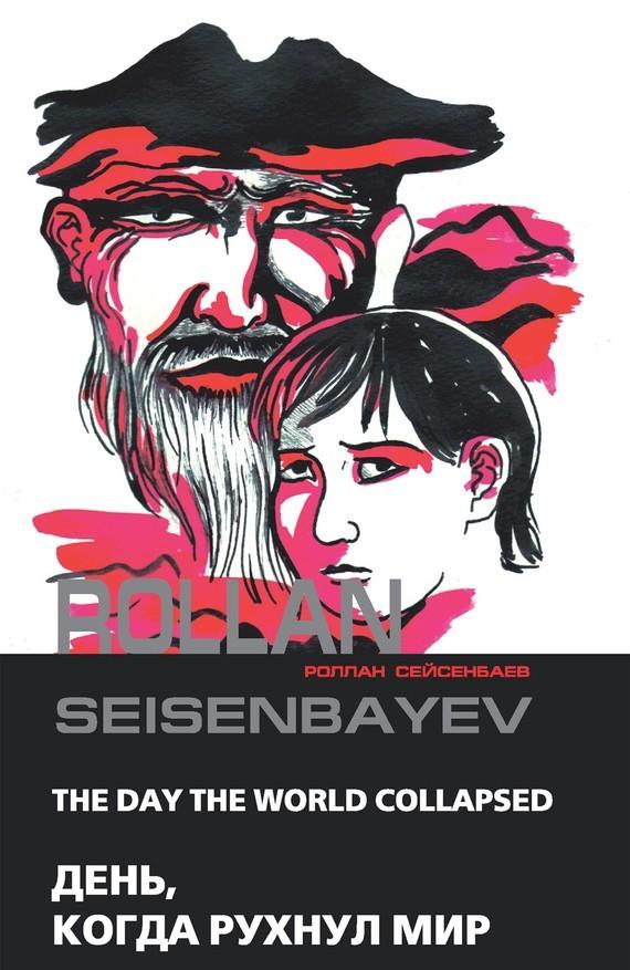 Роллан Сейсенбаев День, когда рухнул мир бычки казахской белоголовой породы