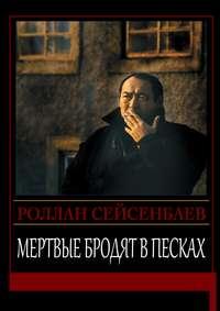 Сейсенбаев, Роллан  - Мертвые бродят в песках