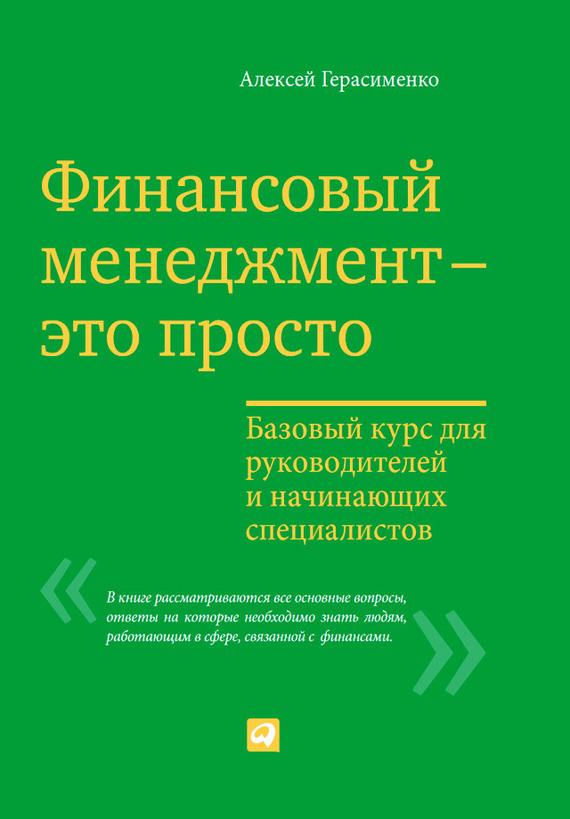 Алексей Герасименко бесплатно