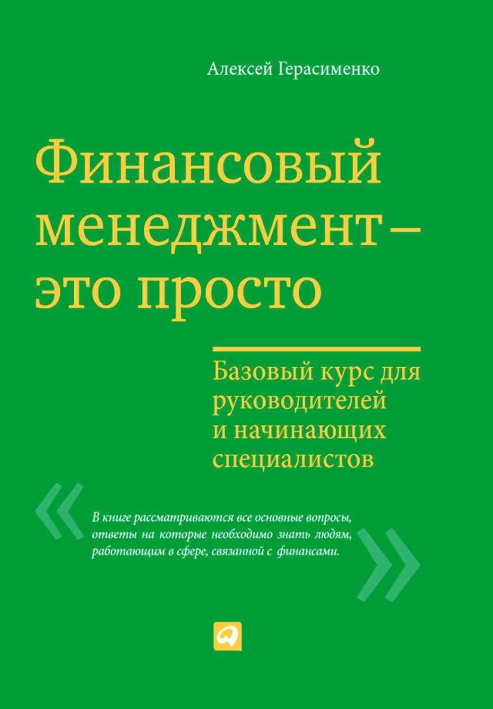 Скачать бесплатно учебники и книги по менеджменту