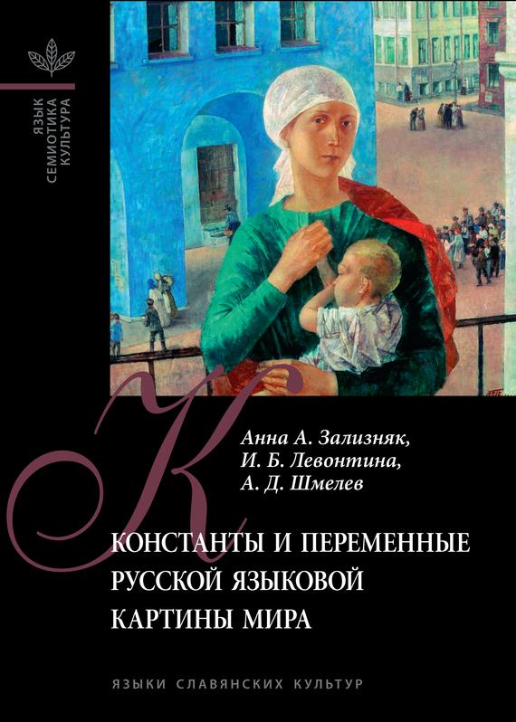 Константы и переменные русской языковой картины мира случается активно и целеустремленно