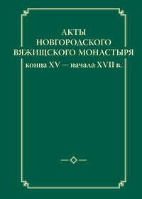 Отсутствует - Акты новгородского Вяжищского монастыря конца XV &#9472 начала XVII в.