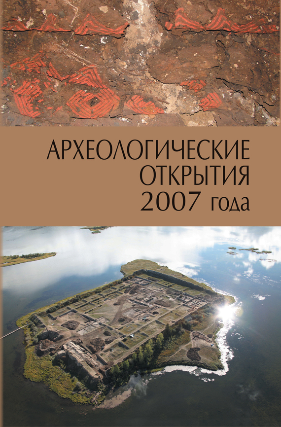 Скачать Археологические открытия 2007 года бесплатно Сборник статей