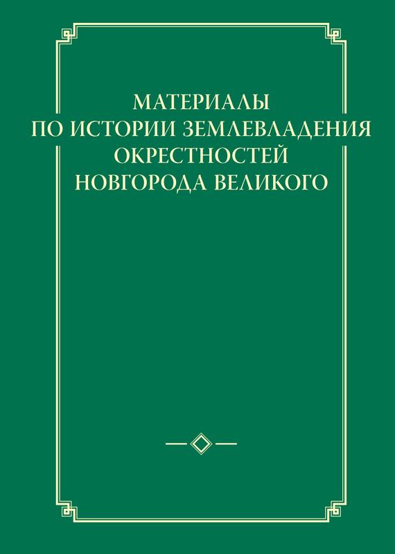 Отсутствует Материалы по истории землевладения окрестностей Новгорода Великого
