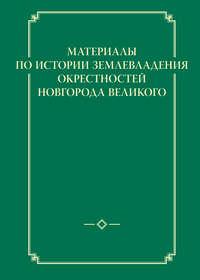 Отсутствует - Материалы по истории землевладения окрестностей Новгорода Великого
