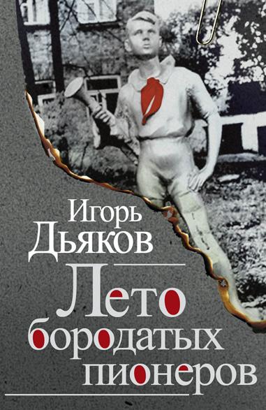 захватывающий сюжет в книге Игорь Дьяков