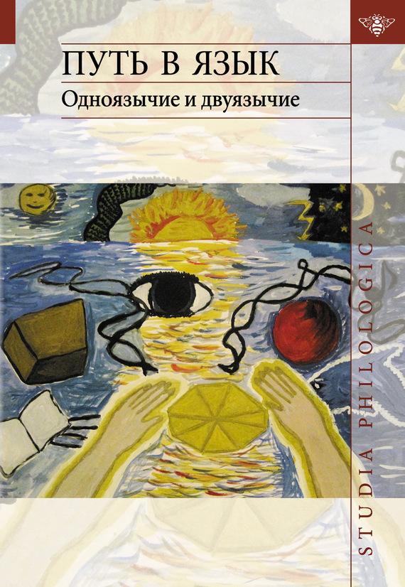 Сборник статей Путь в язык. Одноязычие и двуязычие